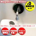 ダルトン ソープホルダーDULTON Magnetic soap holder Magneticマグネットソープホルダー1000円ポッキリ送料無料CH12-H4...