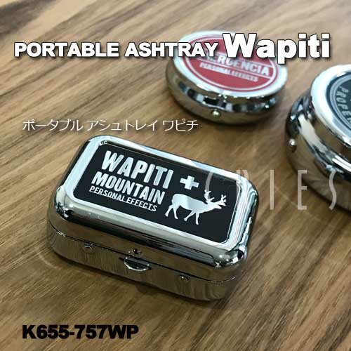 【DULTON】PORTABLE ASHTRAY WAPITI K655-757WPポータブル アッシュトレイ ワピチ【定形外郵便送料込】携帯灰皿 オシャレ かわいい プレゼント 金属