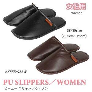 【DULTON】PU Slipper Women ピーユー スリッパ/ウィメン ウーマンK855-983W スリッパ 女性用 Black/Brown 38/39size(23.5cm〜25cm)シンプル おしゃれ 室内履き ルームシューズ