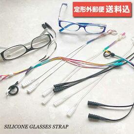 シリコンメガネストラップ SILICONE GLASSES STRAP シリコングラスストラップ A724-871 めがね メガネ 眼鏡 サングラスシリコンストラップ 老眼鏡  ホルダーリーディンググラス 定形外郵便送料込