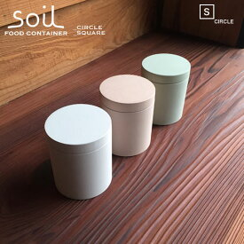 【soil】ソイル FOOD CONTAINER【○circle/Sサイズ】フードコンテナ 丸型 サークル 珪藻土 キッチン かわいい 砂糖 塩 コーヒー豆 調味料入れ【soilシリーズ】WHITE GREEN PINK
