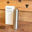 ポーレックス コーヒーミル PORLEX TALL COFFEE GRINDER日本製 国産