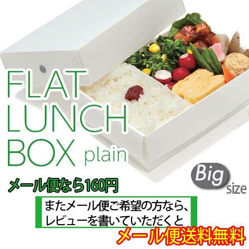 【メール便送料無料】FLAT LUNCH BOX plain フラットランチボックス プレーン ビッグサイズ HO.H.(ホゥ!)【楽ギフ_包装】
