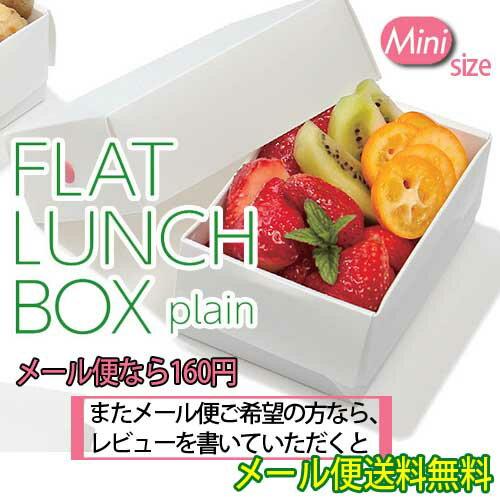 【メール便送料無料】FLAT LUNCH BOX plain フラットランチボックス プレーン ミニサイズ HO.H.(ホゥ!)【楽ギフ_包装】