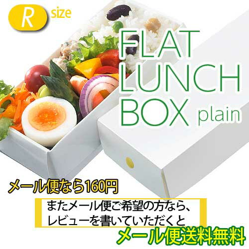 【メール便送料無料】FLAT LUNCH BOX plain フラットランチボックス プレーン レギュラーサイズ HO.H.(ホゥ!)