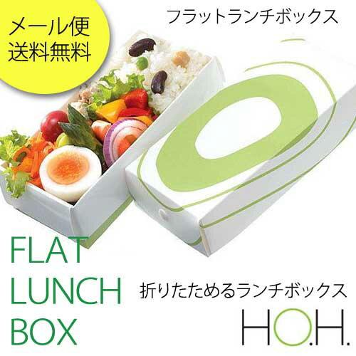 FLAT LUNCH BOX フラットランチボックス レギュラーサイズ 620cc HO.H.(ホゥ!)【メール便送料無料】折りたたみ