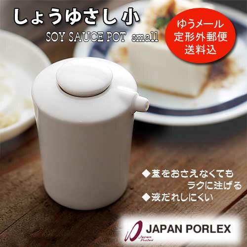 PORLEX ポーレックス しょうゆさし 小【ゆうメール便送料込】soy sauce pot small スパイス 料理 調味料 薬味 サラダ 国産 日本製 卓上 キッチン