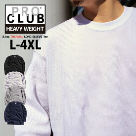 【L〜4XL】 プロクラブ 【ワッフル サーマル ロンT】 8.1オンス 厚手 長袖 ロングT 無地 メンズ 大きいサイズ ビッグサイズ ランキング上位 PRO CLUB PROCLUB ヘビーオンス USサイズ L LL 2L 3L 4L 無地T プロクラブ Tシャツ メンズ