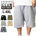 【L〜4XL】 PRO CLUB プロクラブ スウェット ショーツ ハーフパンツ ショートパンツ ヘビーウェイト フレンチテリー トレーニングパンツ フリース 無地 PROCLUB USサイズ メンズ 大きいサイズ L LL 2L 3L 4L 5L【メール便可】