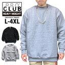 L〜4XL【13oz 厚手】プロクラブ 【スウェット トレーナー】ヘビーウェイト メンズ 裏起毛 大きいサイズ ビッグサイズ 極厚 ヘビーオンス 無地 フリース PRO CLUB PROCLUB USサイズ L LL 2L 3L 4L 5L HEAVY WEIGHT Pullover Sweatshirt