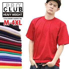 無地Tシャツ 半袖 プロクラブ【厚手】ヘヴィーウェイト ヘビー ヘビーオンス メンズ 大きいサイズ PRO CLUB PROCLUB USサイズ ランキング上位 L LL 2L 3L 4L 5L Tシャツ 無地 メンズ チカーノ ローライダー ビッグサイズ