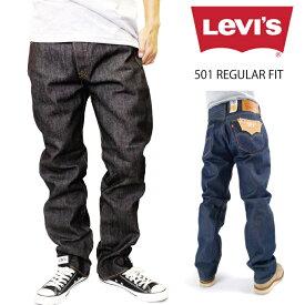 リーバイス 501 Levi's 【Regular Fit】デニムパンツ【28〜44in】LEVIS ノンウォッシュ リジット ジーンズ ジーパン USサイズ メンズ 大きいサイズ ビックサイズ