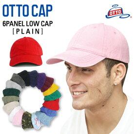 再入荷!!【ダントツ売れてます!!】OTTO 6パネルキャップ フリーサイズ 無地 ポロキャップ ロウキャップ ローキャップ プレーン DAD CAP 帽子 オットー LOW CAP ランキング上位 ユニセックス メンズ 女の子 キッズ POLO CAP ダンス衣装