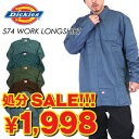【在庫処分】ディッキーズ 長袖 ワークシャツ 長袖シャツ Dickies 574 メンズ 大きいサイズ ロングシャツ オープンシ…