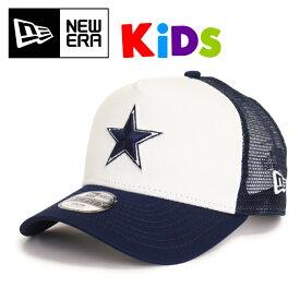 NEW ERA ニューエラ 【キッズ】 メッシュキャップ 【COWBOYS ダラス・カウボーイズ】 子供用 帽子 フリーサイズ ジュニア キッズキャップ ダラス NEWERA CAP MESH NFL KIDS 9FORTY YOUTH 940 NEW ERA正規代理店【親子ペア2】 12018917 9forty取り寄せ可