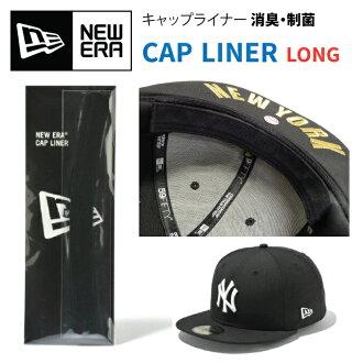 뉴에 라 캡 라이너 NEW ERA LONG BLACK CAP LINER 롱 타입 270mm 모자 용 제 균 탈취 양면 테이프 스웨트 밴드 악세사리 뉴에 라 캡 라이너
