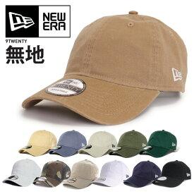 ニューエラ キャップ 【ポロキャップ ローキャップ】 【無地】 6パネルキャップ フリーサイズ NEWERA 920 9TWENTY LOWCAP POLO CAP 6PANEL CAP DAD HAT PLAIN メンズ ユニセックス 帽子