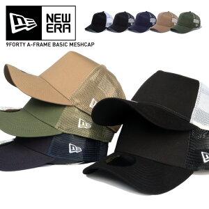 NEW ERA ニューエラ メッシュキャップ 【9FORTY A-Frame トラッカー ベーシック 無地】 メッシュキャップ 帽子 NEWERA 940 CAP フリーサイズ スナップバックキャップ SNAPBACK CAP MESHCAP メンズ レディース