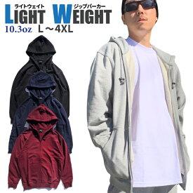 【L〜4XL】【10.3oz】 軽快 ライトウェイト スウェットパーカー 無地 大きいサイズ メンズ【パンツ別売り】【セットアップではありません】スウエット スエット パーカ ジップアップ ランキング上位 ダンス衣装 ヒップホップ ビッグサイズ