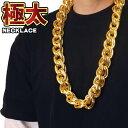 【極太】ビッグチェーン ネックレス【ゴールド】BIG CHAIN NECKLACE GOLD ブリンブリン ヒップホップ ジュエリー 80s …