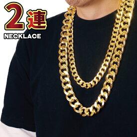 【2連】ブリンブリン ネックレス 【ダブルチェーン】ゴールド ヒップホップ ジュエリー メッキ BIG 80's 90's HIPHOP GOLD NECKLACE STREET ストリート