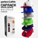 【最大18個収納】 キャップラック タイプ1 PERFECT CURVE パーフェクトカーブ 帽子 収納 CAPRACK 簡単設置 帽子 NEW E…