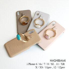 Hashibami *ハシバミ 天然石リングiPhoneケース【6/6s/7/8/SE,11/XR,X/XS/11pro,12/12pro対応ケース】