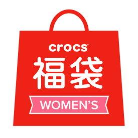 【クロックス公式】【4足入り】【あったシューズの色が選べる】福袋 2021 ウィメンズ ・Fukubukuro 2021 Women / crocs レディース