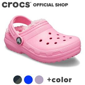 【クロックス公式】クラシック ラインド クロッグ キッズ Classic Lined Clog / crocs サンダル ボア付 冬用 定番 【PR3】