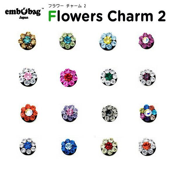 エンボバッグ(embobag) フラワー チャーム 2/クロックス/シューズアクセサリー/ジビッツ[C/A]