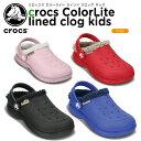 【18%OFF】クロックス(crocs) クロックス カラーライト ラインド クロッグ キッズ(crocs ColorLite lined clog kids)/キッズ/サンダル/子供用[r][C/A