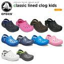 【40%OFF】クロックス(crocs) クラシック ラインド クロッグ キッズ(classic lined clog kids) キッズ/ボア/サンダル/シューズ/子供用[C/A][H]【ポイント10倍対象外】