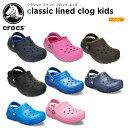 【31%OFF】クロックス(crocs) クラシック ラインド クロッグ キッズ(classic lined clog kids) キッズ/ボア/サンダル/シューズ/子供用[H][C/A]【ポイント10倍対象外】