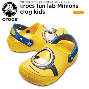 クロックス(crocs)クロックスファンラブミニオンズクロッグキッズ(crocsfunlabMinionsclogkids)/キッズ/サンダル/シューズ/子供用[r]