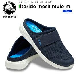 【20%OFF】クロックス(crocs) ライトライド メッシュ ミュール メン(literide mesh mule men) メンズ/男性用/サンダル/シューズ[C/B]【ポイント10倍対象外】