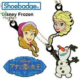 シューバッジ(Shoebadge) アナと雪の女王 アナ雪/ディズニー/クロックス/シューズアクセサリー/ジビッツ[C/A-2]