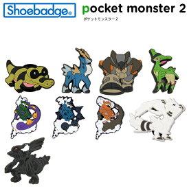 【ポイント10倍】シューバッジ(Shoebadge) ポケットモンスター2/ポケモン2/クロックス/シューズアクセサリー/ジビッツ[C/A-2]