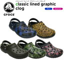 【25%OFF】クロックス(crocs) クラシック ラインド グラフィック クロッグ(classic lined graphic clog) /メンズ/レディース/男性用/女性用/ボア/サンダル/シューズ/[r][C/B]