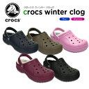 【36%OFF】クロックス(crocs) クロックス ウィンター クロッグ(crocs winter clog) メンズ/レディース/男性用/女性用…