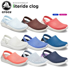 クロックス(crocs) ライトライド クロッグ(literide clog) メンズ/レディース/男性用/女性用/サンダル/シューズ[H][C/B]