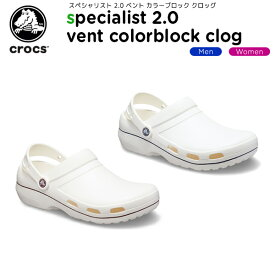 【15%OFF】クロックス(crocs) スペシャリスト 2.0 ベント カラーブロック クロッグ(specialist 2.0 vent colorblock clog) 医療用/メンズ/レディース/男性用/女性用/サンダル/シューズ[C/B]