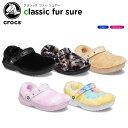 【ポイント10倍】クロックス(crocs) クラシック ファー シュアー(classic fur sure) メンズ/レディース/男性用/女性用…