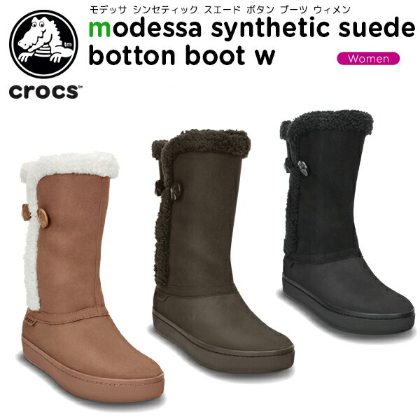 【45%OFF】クロックス(crocs) モデッサ シンセティック スエード ボタン ブーツ ウィメン(modessa synthetic suede botton boot w)/レディース/ブーツ/ロングブーツ/[r][C/C]【ポイント10倍対象外】