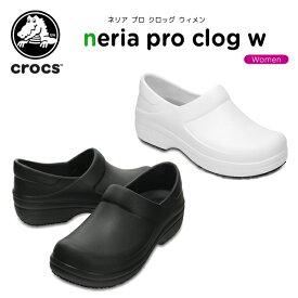 【40%OFF】クロックス(crocs) ネリア プロ クロッグ ウィメン(neria pro clog w) 飲食店/オフィス/仕事用/レディース/女性用/サンダル/シューズ[C/B]