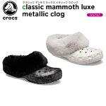 クロックス(crocs)クラシックマンモスラックスメタリッククロッグ(classicmammothluxemetallicclog)レディース/女性用/シューズ/サンダル/ボア[C/A]