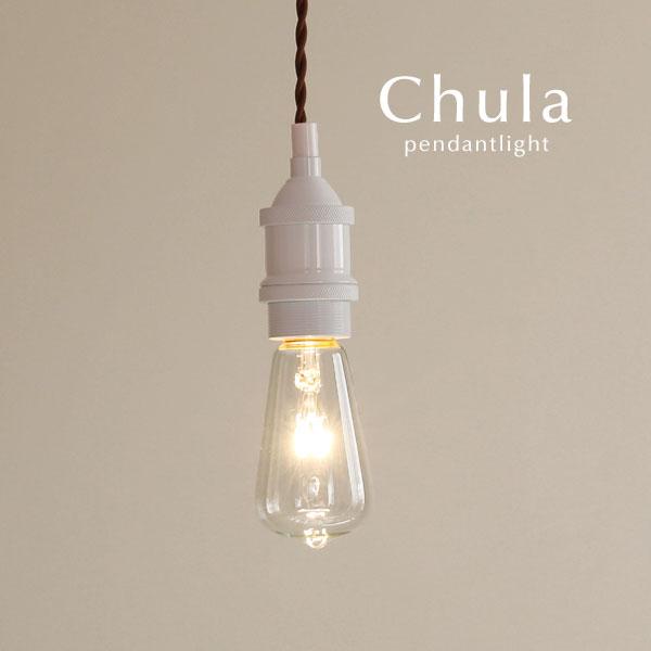 ペンダントライト LED電球【Chula】ホワイト 1灯 レトロ アンティーク ダイニング シンプル カフェ 照明