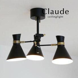 シーリングライト LED【Claude/ブラック】3灯 キッチン おしゃれ アンティーク シンプル カフェ ダイニング 照明器具 レトロ