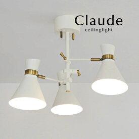 シーリングライト LED【Claude/ホワイト】3灯 おしゃれ アンティーク シンプル カフェ キッチン ダイニング 照明器具 レトロ