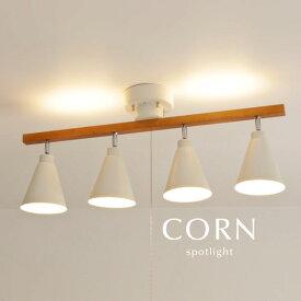 スポットライト LED搭載【CORN/ホワイト】4灯 シンプル 間接照明 モダン キッチン 木製 ダイニング リビング 多灯
