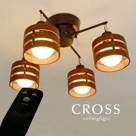 シーリングライト リモコン【CROSS/ブラウン×ブラック】4灯 照明 木製 シンプル カフェ モダン LED 北欧 リビング 多灯 キッチン